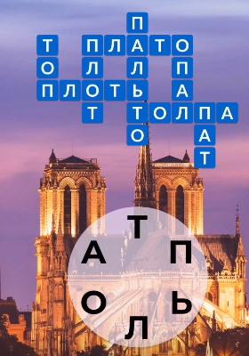 Ответы на уровень Собор Парижской Богоматери