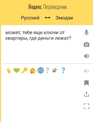 Перевод на язык эмодзи