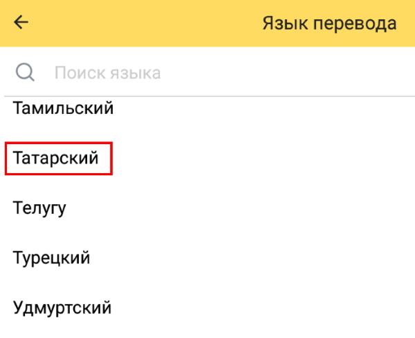 Выберите татарский язык