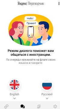Общение с иностранцем