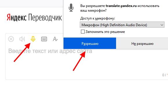 Разрешите доступ к микрофону