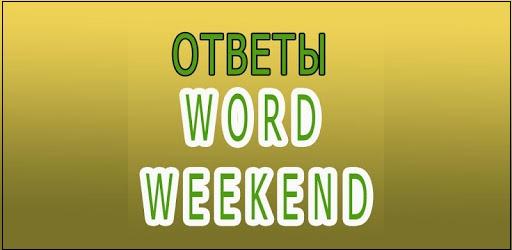 Word Weekend ответы