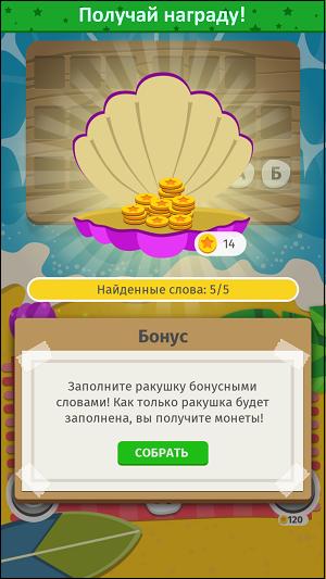 Зарабатывайте монеты