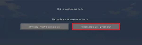 Кнопка использования читов