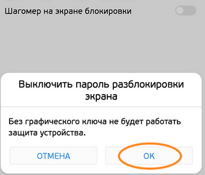Выключить пароль разблокировки экрана