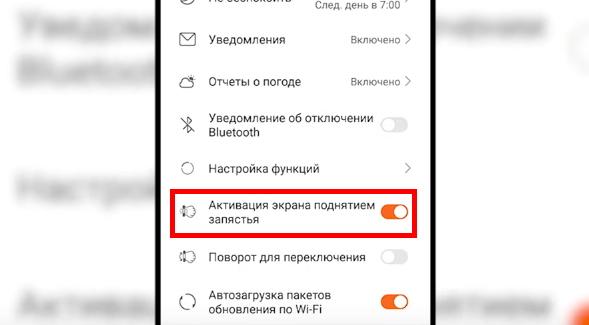 Опция активации экрана