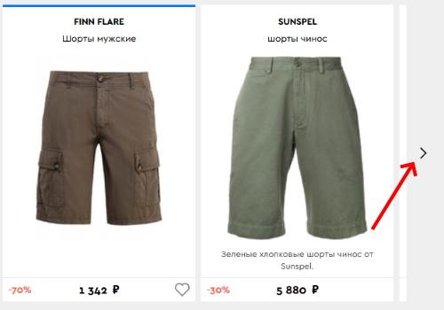 Стрелка листания одежды