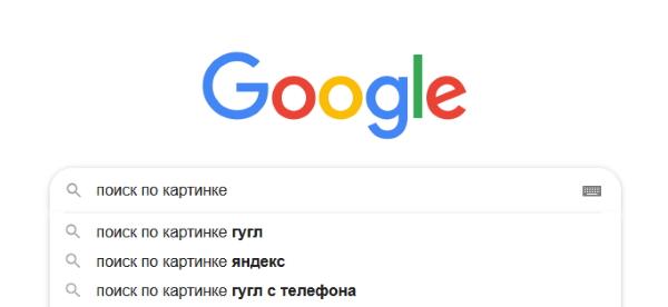 Окно поиска Гугл