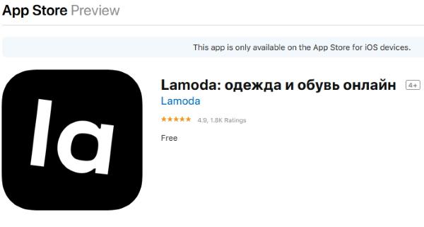 Приложение Lamoda