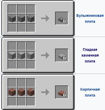 Создание каменной плиты