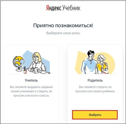 Аккаунт родителя в Яндексе