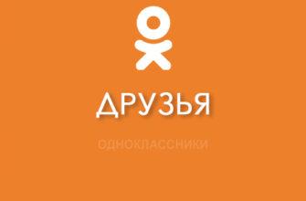 Друзья- Одноклассники