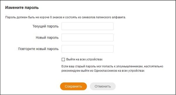Текущий и новый пароль