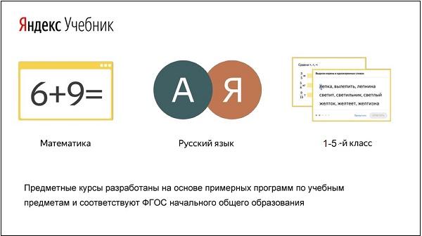 Курсы Яндекс Учебник