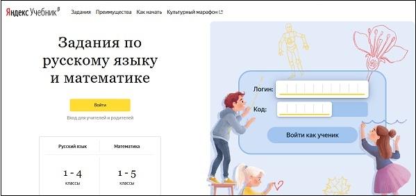 Сервис Яндекс.Учебник
