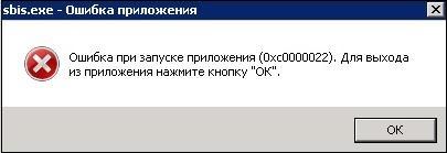 Ошибка 0xc0000022
