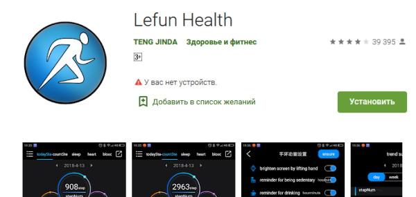 Приложение Lefun Health