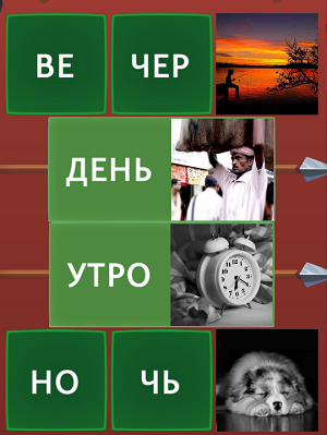 Ответы на 1 уровень Орден слов