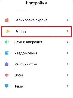 Настройки Экрана Xioami