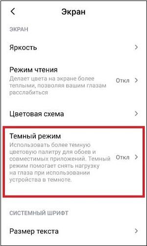 Тёмный режим Xiaomi
