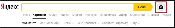 Пиктограмма фотоаппарата Яндекс
