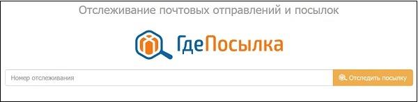 Сервис ГдеПосылка