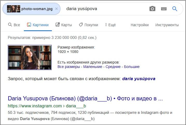 Гугл результаты