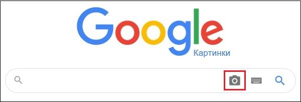 Пиктограмма фотоаппарата Гугл
