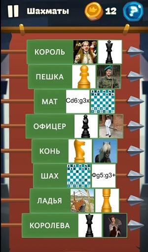 Скриншот 40 уровня Орден Слов