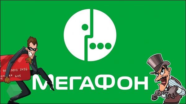 Мошенники Мегафон