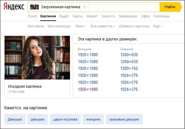 Результаты поиска фото Яндекс