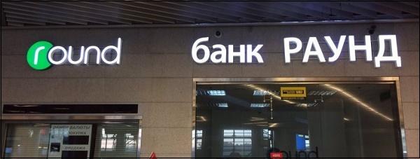 Вывеска Банк Раунд