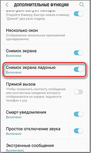 Опция снимка экрана ладонью