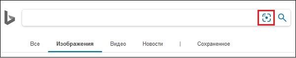 Кнопка поиска изображений Bing