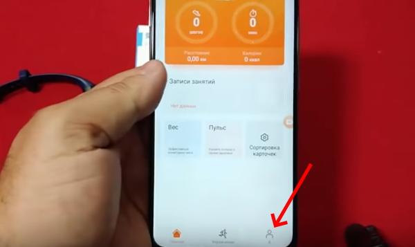 Иконка с профилем Huawei Health