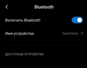 Раздел Bluetooth в телефоне