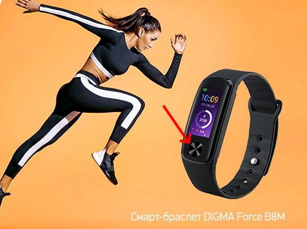 Сенсорная кнопка на фитнес-трекере
