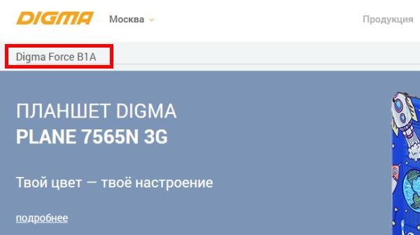 Digma Force B1A в строке поиска
