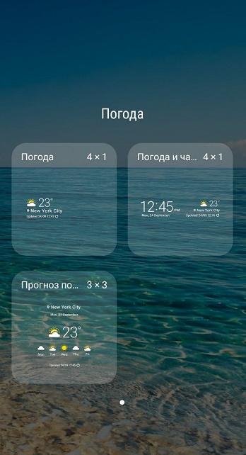 Виджеты погоды