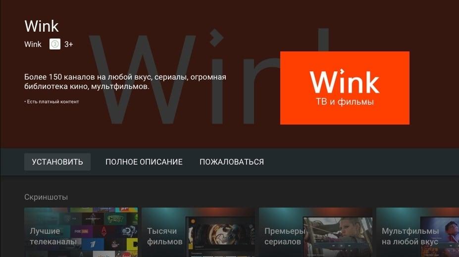 Окно установки WINK