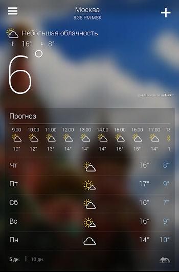 Приложение Yahoo Погода