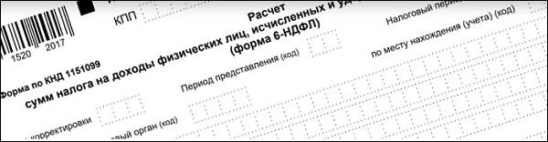 Отчёт 6-НДФЛ