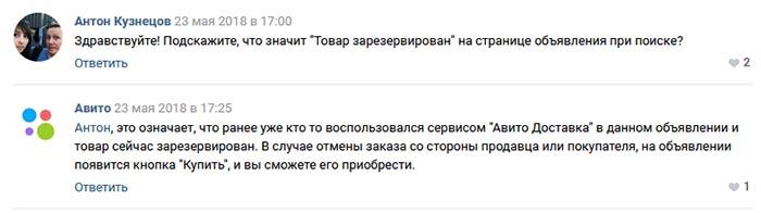 Авито в ВКонтакте