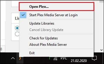 """Опция """"Open Plex"""""""