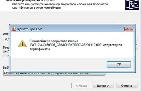 Окно КриптоПро CSP