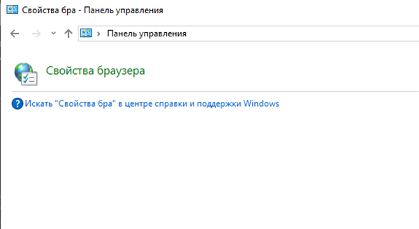 Опция свойств браузера