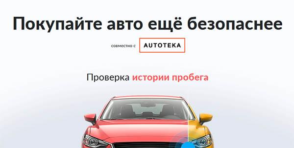 Автотека