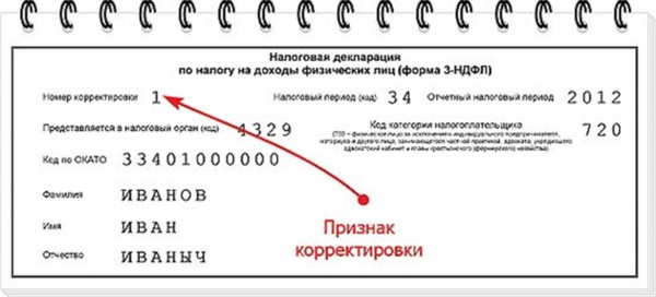 Номер корректировки
