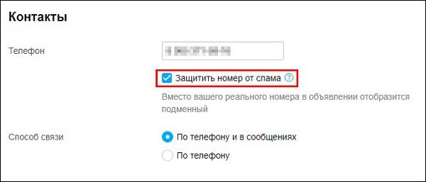 """Опция """"Защитить номер от спама"""""""