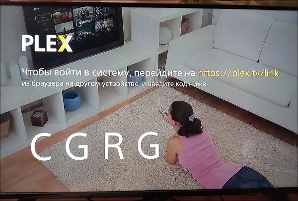 Plex.tv/link